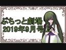 【VOICEROID劇場】ぷちっと劇場「2019年9月上半期号」