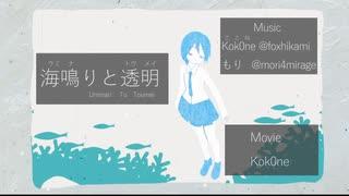 Kok0ne - 海鳴りと透明 feat.初音ミク