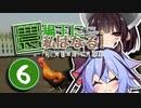 【セイカ&ギャラ子】農場王に私はなる!第06話【FarmingSimulator19】