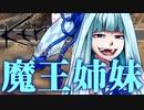 【kenshi】勢力名「魔王姉妹」 #03【Voiceroid実況】