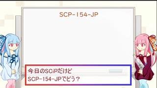 琴葉姉妹のSCP談義【SCP-154-JP】