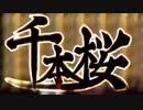 【Ramato】千本桜【テラ×furan】