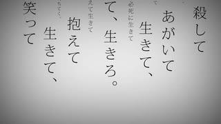 【歌ってみた】命に嫌われている 【貧乏