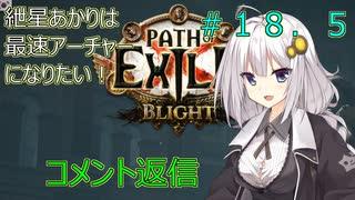 【Path of EXILE】紲星あかりは最速アーチャーになりたい! #18.5