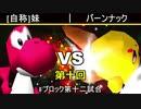 【第十回】64スマブラCPUトナメ実況【Hブロック第十試合】