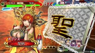 【覇王】聖獣戦姫551「清河公主」【三国志