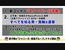 <全編無料放送>嵐 大野智・西野七瀬・ジャニーズJr.「直撃! 週刊文春ライブ」2019年3月2日放送