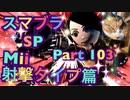 【実況】大乱闘スマッシュブラザーズSPECIALやろうぜ! その103 オンライン対戦篇39