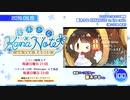 【第100回】 優木かな KANANOTE on the radio
