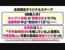 <会員限定版>キンプリ岩橋・今泉佑唯「直撃! 週刊文春ライブ」2019年4月13日放送