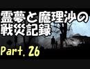 【ゆっくり実況】霊夢と魔理沙の戦災記録 This War of Mine Part.26