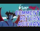 【EtG】コメント返し葵ちゃん!chamber???【VOICEROID実況プレイ】