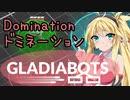 【Gladiabots】はじめての どみねーしょんもーど[VOICEROID]