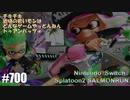 082 ゲームプレイ動画 #700 「スプラトゥーン2 サーモンラン」