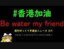 #香港加油 Be water my friend【週刊ゆっくり平護会ニュース#19】