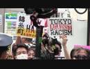 第3286回 さよなら韓国!国民大行進 in 錦糸町  前哨戦 シバキ隊 NHK 東亜日報