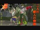 【初音ミク】二人の獣人の物語【オリジナル】民族調・ファンタジー