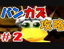 【N64】クマとトリを操作してババアをしばくゲーム攻略プレイ #2 マジョあいらんど①