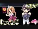 【グラフ】Flyable Heart(桜子√編)【実況プレイ】 Part10