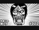 第98位: [会員専用]#122 ナポ男おもしろ男テスト!