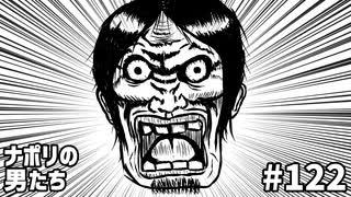 [会員専用]#122 ナポ男おもしろ男テスト!