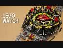 LEGOで腕時計を作った