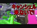 【日刊スプラトゥーン2】ランキング入りを目指すローラーのガチマッチ実況Season17-16【Xパワー2400エリア】ダイナモローラーテスラ/ウデマエX/ガチエリア