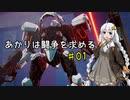 【DAEMON X MACHINA】あかりは闘争を求める#01【VOICEROID実況】