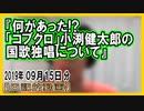 『何があった!?「コブクロ」小渕健太郎の国歌独唱について』etc【日記的動画(2019年09月15日分)】[ 168/365 ]