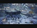 【YTL】うんこちゃん『モンスターハンターワールド:アイスボーン』part4【2019/09/14】