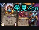 【HearthStone】地味なカードを輝かせたい!Part8「ドワーフの考古学者」【探検同盟】