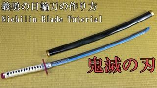 【鬼滅の刃】冨岡義勇の日輪刀の作り方