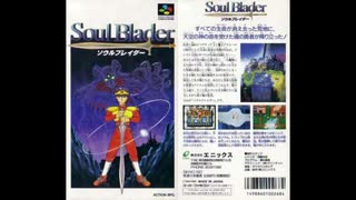 1992年01月31日 ゲーム ソウルブレイダー (SFC) BGM 「地上へのいざない」
