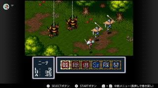 【実況】ブレス オブ ファイア 竜の戦士だゾ★7