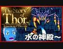 【ストーリー オブ トア】メガドラミニ収録の名作RPGを実況プレイ(2【VTuber】