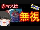 【ゆっくり実況】豆鬼と半年おきに交代する桃鉄16 Part10【第...
