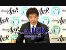 『あるユダヤ人の懺悔「日本人に謝りたい』(前半)沢口祐司 AJER2019.9.16(5)