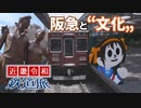 【近畿令和鉄道旅2019 #12】マルーン色の楽しい電車@万博記念公園→阪急梅田