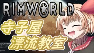 【RimWorld】寺子屋☆漂流教室!十七時間目!【ゆっくり実況】