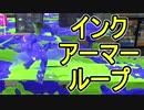 【日刊スプラトゥーン2】ランキング入りを目指すローラーのガチマッチ実況Season17-17【Xパワー2375エリア】ウデマエX/ガチエリア