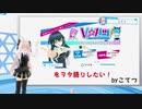 【Vキャス27 3かいめ】Vカツkawaiiコンテストをヲタ語りしたい!【アーカイブ】