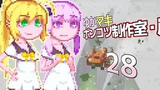 【Stormworks】ゆかマキぽんこつ制作室・嵐28