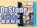 #299 岡田斗司夫ゼミ『Dr. STONE』を最新科学と社会学で検証してみよう!(4.63)