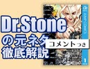 "#299 [With comment] Original story of ""Dr.STONE"" ""How to make scientific civilization after this world disappears"" thorough explanation! (4.63)"