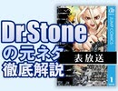 "#299表 Toji Okada Seminar ""Dr.STONE"" Original story ""How to make scientific civilization after this world disappeared"" thorough explanation! (4.46)"