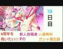 【デレステ】4周年を祝いたい!!新人投稿者Pの無料10連ガシャ備忘録【13日目】