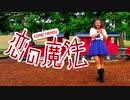 【くりすてん】恋の魔法を踊ってみた【6周年】