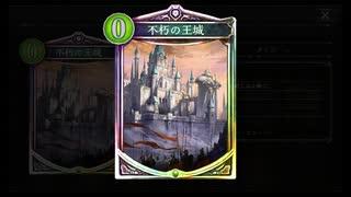 【シャドバ】レジェファイ&シャルロッテ確定サーチで不朽の王城を救いたい。【 シャドウバース/ Shadowverse】