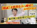 みやチャンR425-萩生田期待(増刊号)r