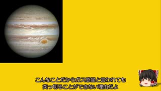 【ゆっくり解説】忙しい人のための天体3分チャレンジ 木星